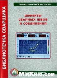 Книга Дефекты сварных швов и соединений
