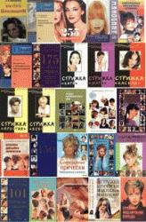 Книга Сборник книг для парикмахеров