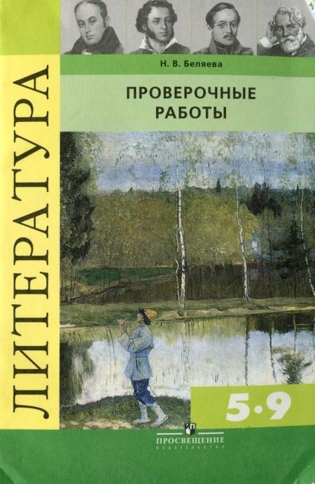 Книга Литература 5-6-7-8-9 класс