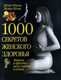 Книга 1000 секретов женского здоровья.