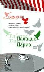Книга Палаццо Дарио