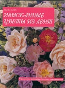 Книга Изысканные цветы из лент