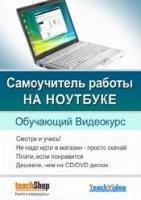 Аудиокнига TeachPro - Самоучитель работы на ноутбуке.  Обучающий видеокурс