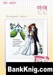 Журнал YD-6029 Be romantic