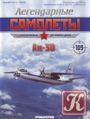 Журнал Книга Легендарные самолеты № 109 2015 Ан-30