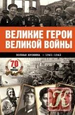 Книга Книга Великие герои Великой войны. Хроника народного подвига (1941–1942)