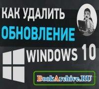 Книга Как удалить обновление Windows 10