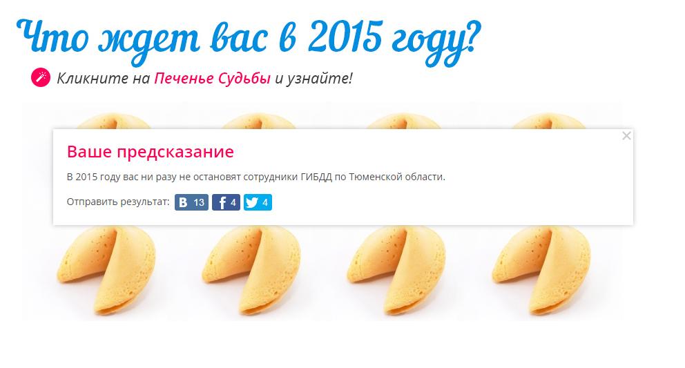 «Новый год с NashGorod.ru»: пройди по ссылкам и получи подарки 3
