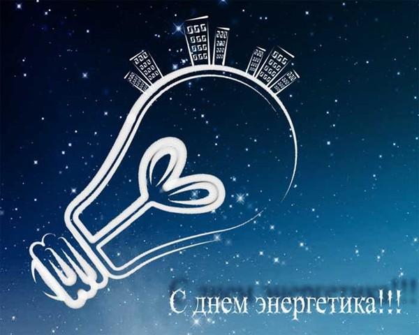 Спасибо за энергию! )