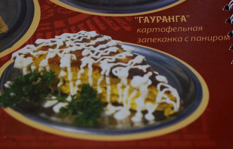 Гауранга картофельная запеканка с паниром