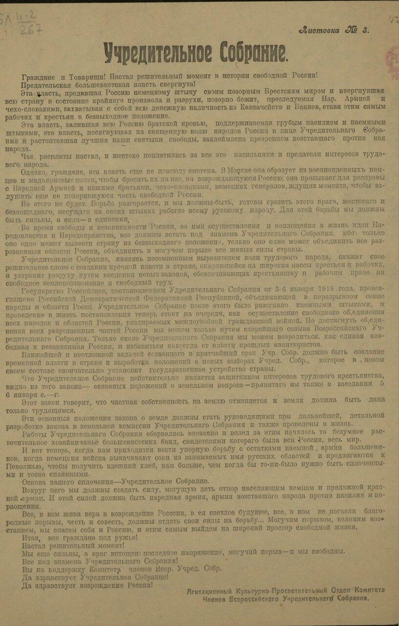 Учредительное Собрание. Граждане и Товарищи! Настал решительный момент в истории свободной России!