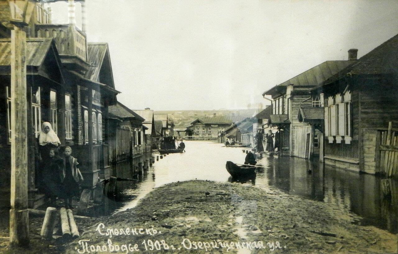 45. Половодье 1908 года. Озерищенская улица