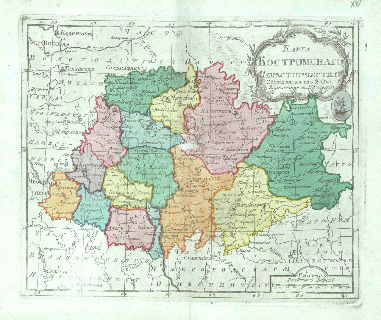 16. Карта Костромского наместничества