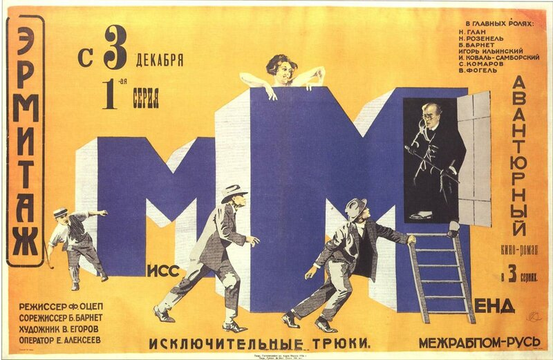 Miss Mend The Adventures of the Three Reporters, directed by Boris Barnet and Fedor Ozep, 19260.jpg