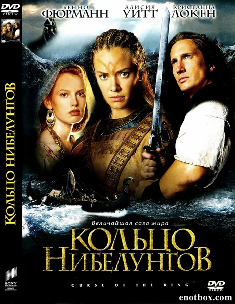 Кольцо Нибелунгов / Ring of the Nibelungs (2004/DVD9/DVDRip) + AVC