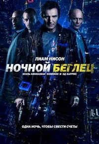 Ночной беглец / Run All Night (2015/Blu-Ray/BDRip/HDRip)