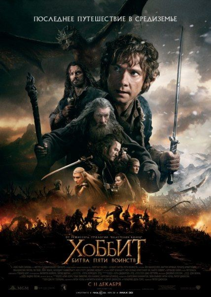 Хоббит: Битва пяти воинств / The Hobbit: The Battle of the Five Armies (2014) BD-Remux + BDRip 1080p [2D,3D] + 720p + HDRip + WEB-DL/1080p/720p + WEB-DLRip