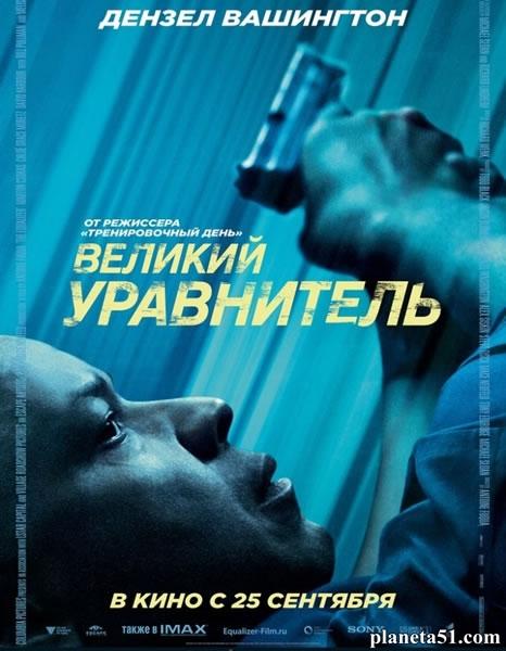 Великий уравнитель / The Equalizer (2014/BDRip/HDRip)