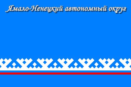 Ямало-Ненецкий автономный округ (ЯНАО).png