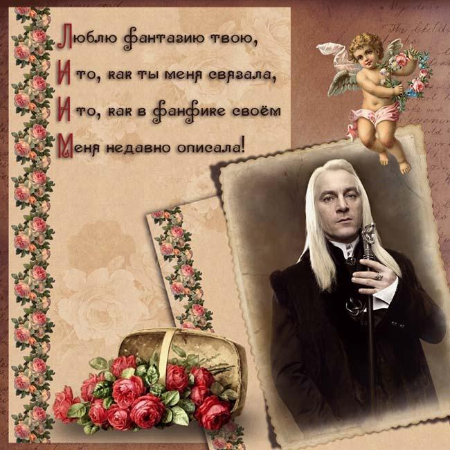 Валентинка от ГП Обзоров
