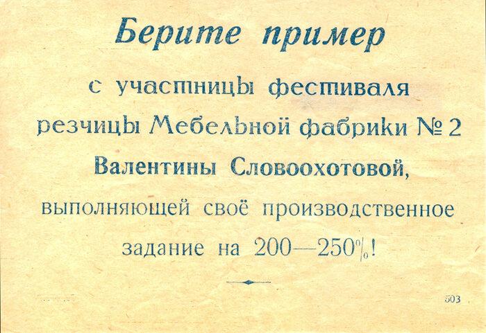 Тамбов конца 1940-х годов
