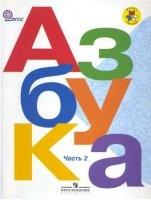 Книга Азбука. 1 класс. В 2 частях