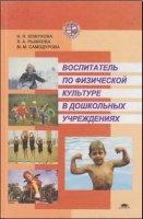 Книга Воспитатель по физической культуре в дошкольных учреждениях