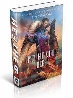Книга Уильямс Тэд - Грязные улицы Небес