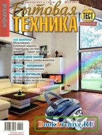 Журнал Потребитель. Бытовая техника №10 (осень 2013)