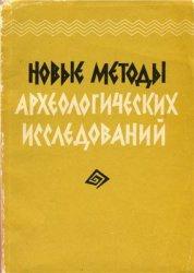 Книга Новые методы археологических исследований