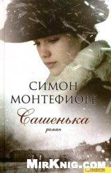 Книга Сашенька (аудиокнига)