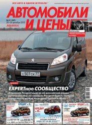 Журнал Автомобили и цены №51 2013