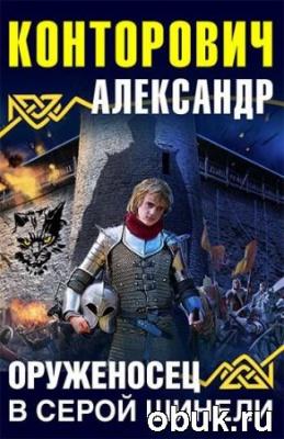 Книга Александр Конторович - Оруженосец в Серой Шинели (Аудиокнига)