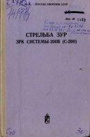 Книга Стрельба зенитными управляемыми ракетами ЗРК системы С-200В (С-200) djvu 4,68Мб