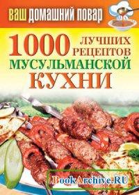 Книга 1000 лучших рецептов мусульманской кухни