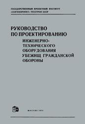 Книга Руководство по проектированию инженерно-технического оборудования убежищ гражданской обороны