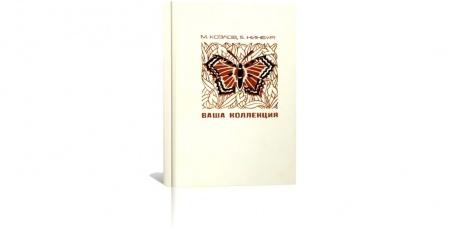 Книга В преддверии очередного энтомологического сезона публикуем работу, которая поможет начинающим любителям насекомых в формировани