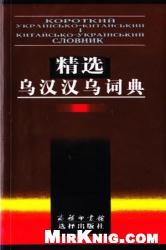 Книга Короткий українсько-китайський і китайсько-український словник