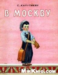 Книга В Москву
