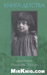 Книга Книга детства: Дневники Ариадны Эфрон, 1919-1921