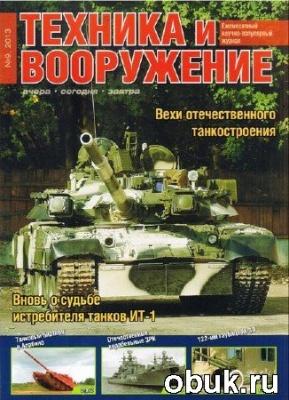 Журнал Техника и вооружение №9 (сентябрь 2013)
