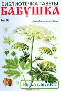 """Журнал Библиотечка газеты """"Бабушка"""" №10, 2014"""