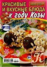 Книга Золотая коллекция № 119 2014. Красивые и вкусные блюда к году козы.