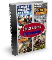 Книга Волков Алексей - Собрание сочинений /32 произведения