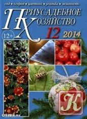 Журнал Книга Приусадебное хозяйство № 12 декабрь 2014