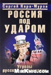 Книга Россия под ударом. Угрозы русской цивилизации