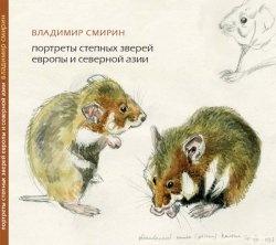 Аудиокнига Портреты степных зверей Европы и Северной Азии (аудиокнига)