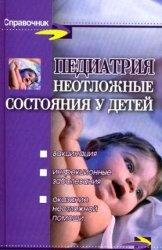 Педиатрия: неотложные состояния у детей