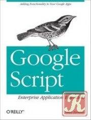 Книга Google Scripts