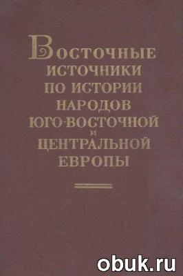 Книга Восточные источники по истории народов Юго-Восточной и Центральной Европы. Том 1